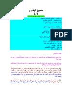 Shahih Bukhari (Bahasa Arab) Vol1
