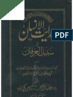 Hidayat-ul-Insaan (Urdu) by Khwaja Hafiz Abdul-Karim Naqshbandi