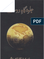 Jalwa Gah-e Dost, 3rd edition, scanned version