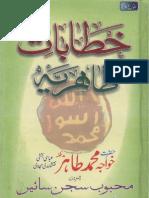 Khitabat-e-Tahiriya (Urdu)