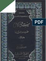 Seerat Wali Kamil volume 1 (Urdu)