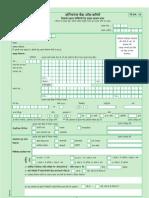 Individual (Customer Idebtification