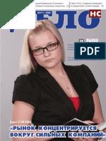 Деловой журнал Дело НС, июнь 2011