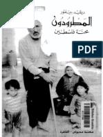 المطرودون محنة فلسطين