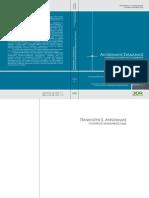 Αντισεισμικός σχεδιασμός κτιριακών κατασκευών οπλισμένου σκυροδέματος με τον EC8 (Τόμος Α)- Ανάλυση & προσομοίωση