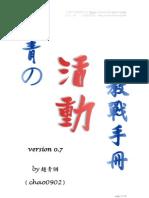 活動教戰手冊 ver 0.7