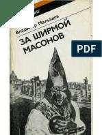Малышев В.В. - За ширмой масонов (По ту сторону) - 1984
