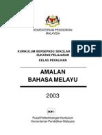sukatan pelajaran ABM