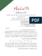 01-05 Jihad Bilquran Ke Panch Mahaz