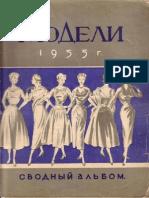 Models 1955