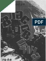 Ковач А. Українська визвольна боротьба і  власовщина. 1948