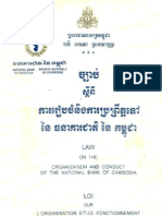 [Cambodia | 1996] Law on Organization and Functioning of the National Bank of Cambodia