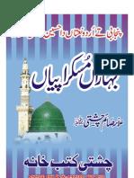 SAIM CHISHTI  BOOKS  BAHARAN MUSKRAPYAN .. SAIM CHISHTI NAAT RESEARCH CENTER .. PDF . CHISHTI KUTAB KHANA FAISLABAD