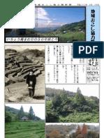 協力隊新聞7月号(WEB用)