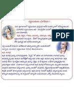 Bharatheeya RushuluDeathaluBhaktulu