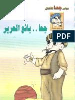17- جحا بائع الحرير
