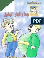 20- جحا و الجار البخيل