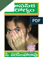 Manasika Aarogyam