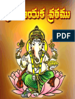 Sri Vinay Ak Avrat Ham