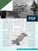 Ghair Markazi Aur Shahri Jung