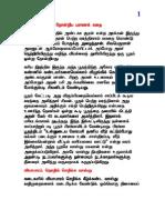 Best Vastu Book In Tamil