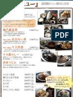 2011年夏季限定メニュー