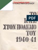 ΤΟ ΚΚΕ ΣΤΟΝ ΠΟΛΕΜΟ ΤΟΥ 1940-41