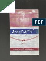 Tanveerul Sahifa Fi Taieed Abi Hanifa(Namzam Main Naaf k Nechay