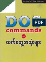 DOS Command အသံုးျပဳနည္း