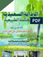 AlHadaya tul Saeediah