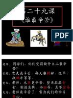 二年级华语第二十九课《谁最辛苦?》