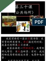 二年级华语第三十课《公共场所》