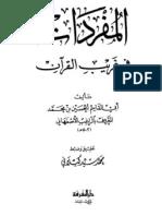 المفردات فی غریب القرآن