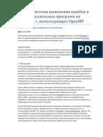 VivaMP, система выявления ошибок в коде параллельных программ на языке С++, использующих OpenMP