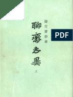 鑄雪齋抄本聊齋誌異(全二冊)_[清]蒲松齡_上海古籍出版社1979_(文本)
