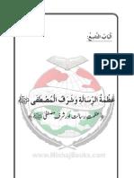 Al-Minhaj as-Sawiyy Min Al-Hadith an-Nabawiyy 3