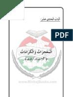 Al-Minhaj as-Sawiyy Min Al-Hadith an-Nabawiyy 4