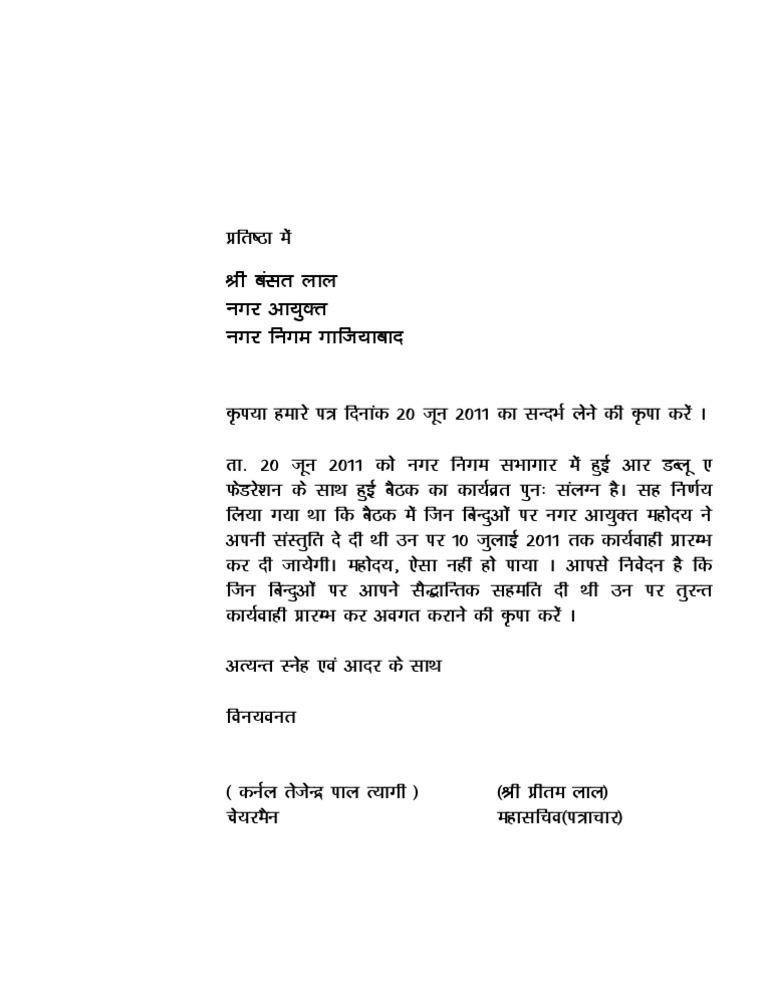 Letter To Nagar Nigam