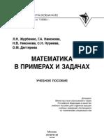 Журбенко Л.Н., Никонова Г.А., Никонова Н.В. - Математика в примерах и задачах (Высшее образование) - 2009