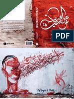 Arabic Graffiti Teaser