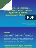Биовейвер (Обзор регуляторных требований)