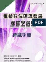 推動數位匯流發展產官學論壇會議手冊