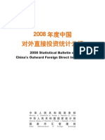 2008年度中国对外直接投资统计公报