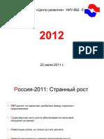 Прогноз Центра развития