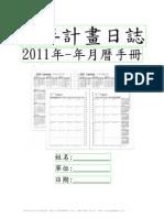 2011年年月曆手冊(含2011年民國100政府機關行事曆)