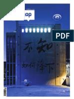 Artgap Issue 2 - Art in China