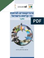 אינדיקטורים לפיתוח בר קיימא בישראל- חלק ב