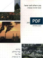 סביבה ומדיניות, קובץ מחקרים