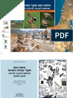 פיתוח רשת מוקדי צפרות בישראל