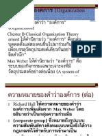 Copy of ทฤษฎีองค์การ (Organization Theory)